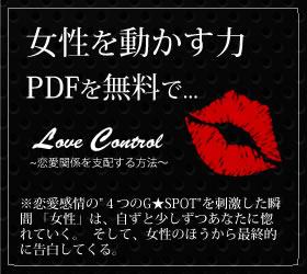 LOVECONTROL